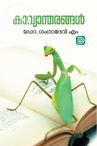 Image of Book Kavyadharangal