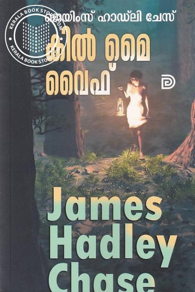 Cover Image of Book കില് മൈ വൈഫ്