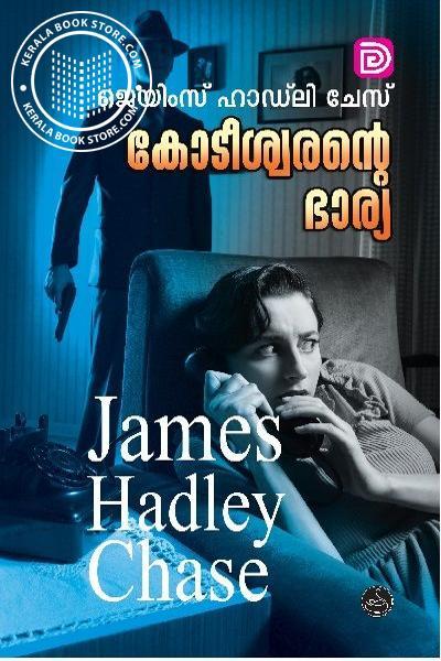Cover Image of Book കോടീശ്വരന്റെ ഭാര്യ