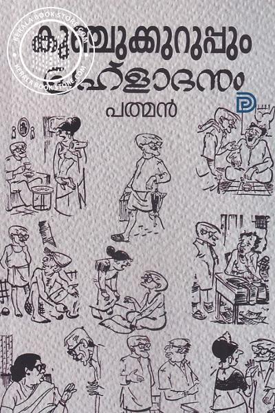 Cover Image of Book കുഞ്ചുക്കുറുപ്പും പ്രഹ്ളാദനും