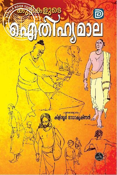 Cover Image of Book Kuttykalute Ithighyamala