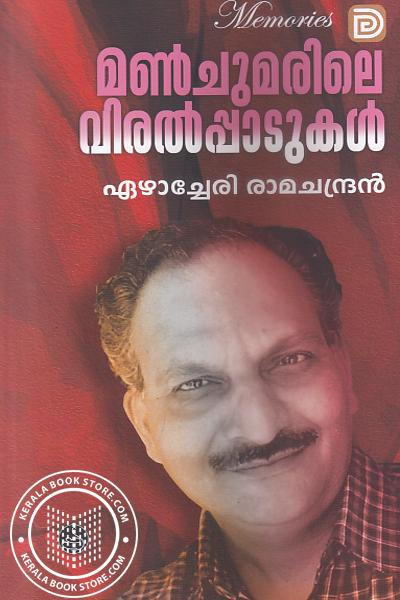 Cover Image of Book Manchumarile Viralppadukal