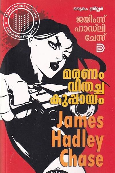 Cover Image of Book മരണം വിതച്ച കുപ്പായം