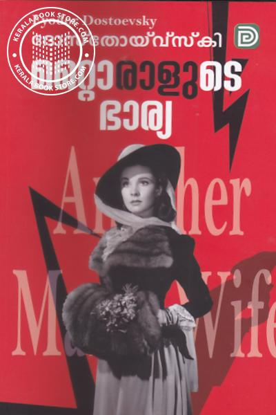 Cover Image of Book Mattoralude Bharya