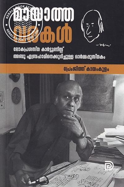 Cover Image of Book മായാത്ത വരകള്