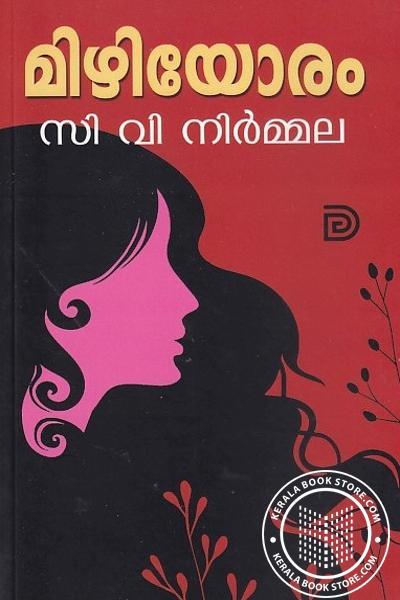 Cover Image of Book മിഴിയോരം