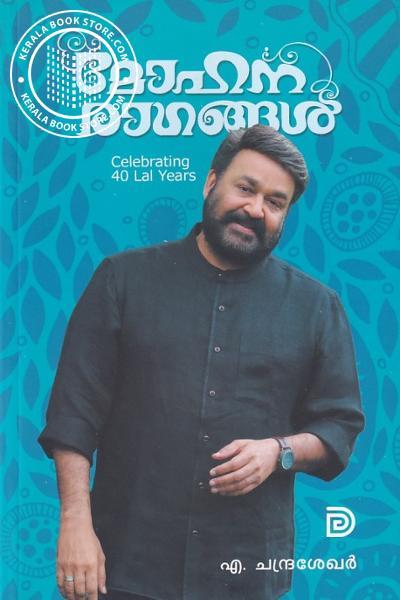 Cover Image of Book മോഹന രാഗങ്ങള്