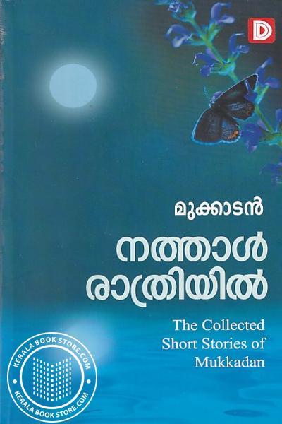 Cover Image of Book നത്താള് രാത്രിയില്