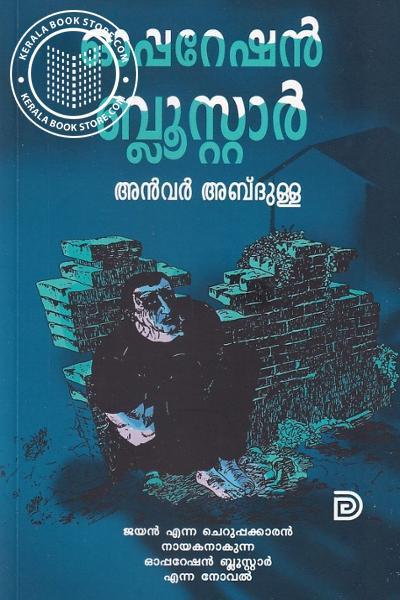 Cover Image of Book ഓപ്പറേഷന് ബ്ലൂസ്റ്റാര്