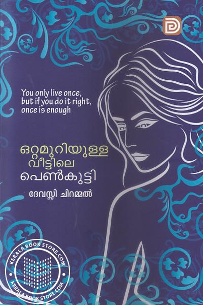Cover Image of Book Ottamuriyulla Veettile Penkutty