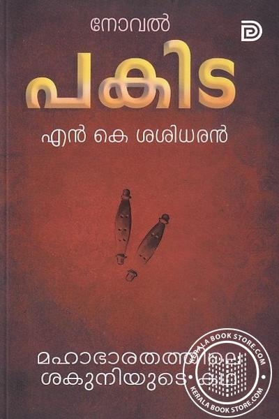 Cover Image of Book പകിട