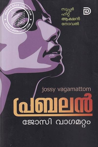 Cover Image of Book പ്രബലന്‍