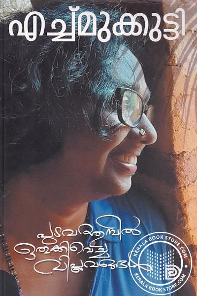 Cover Image of Book പുടവത്തുമ്പിൽ ഒതുക്കിവെച്ച വിപ്ലവങ്ങള്