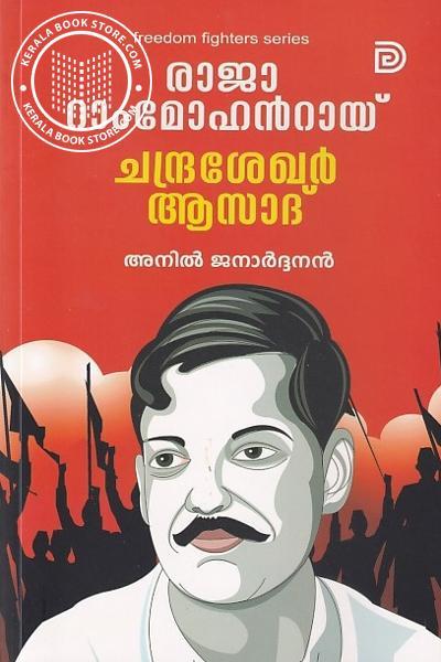 Cover Image of Book രാജാമോഹന് റായ് ചന്ദ്രശേഖര് ആസാദ്