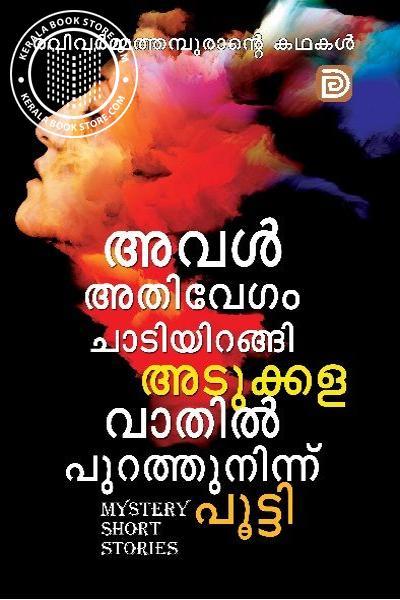 Cover Image of Book Aval Athivegam Chadiyirangi Adukkala Vathil Purathuninnu Pootti