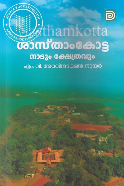 Cover Image of Book Sasthamkotta Nadum Kshetravum