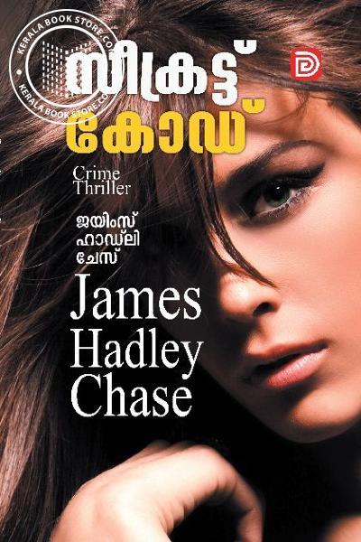 Cover Image of Book സീക്രട്ട് കോഡ്