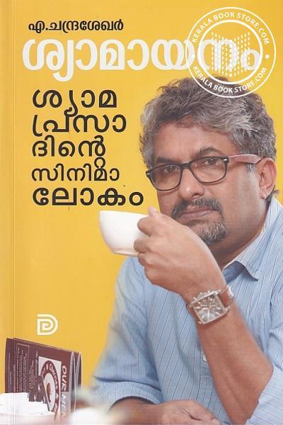 Cover Image of Book ശ്യാമായനം പ്രസാദിന്റെ സിനിമാ ലോകം