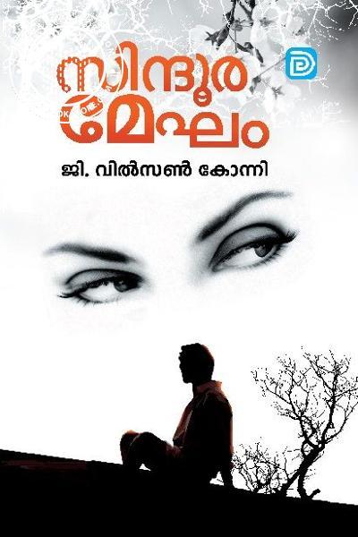 Cover Image of Book സിന്ദൂര മേഘം