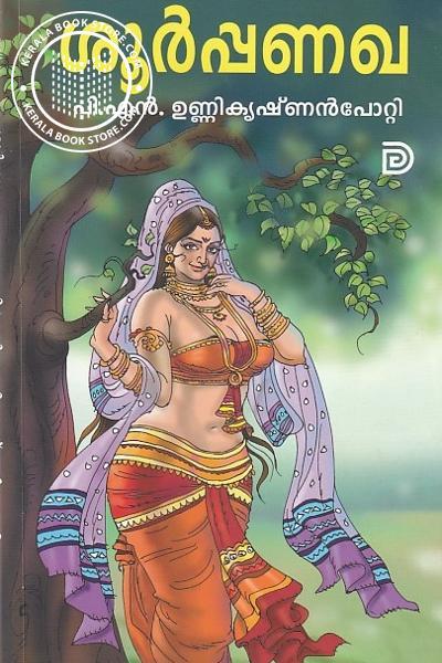 Cover Image of Book ശൂര്പ്പണഖ