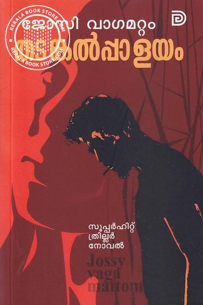 Cover Image of Book തടങ്കൽപ്പാളയം