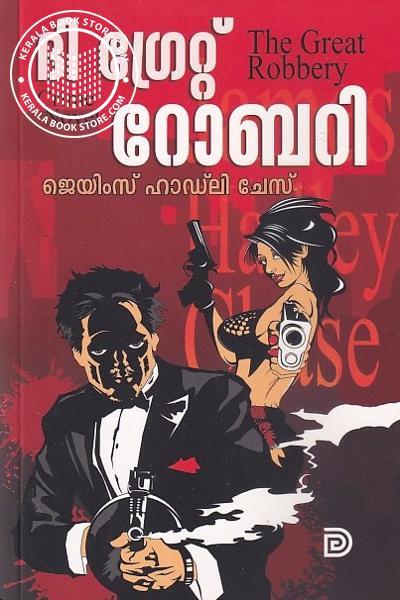 Cover Image of Book ദി ഗ്രേറ്റ് റോബേരി
