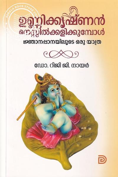 Cover Image of Book ഉണ്ണിക്കൃഷ്ണന് മനസ്സില്ക്കളിക്കുമ്പോള് ജ്ഞാനപ്പാനയിലൂടെ ഒരു യാത്ര