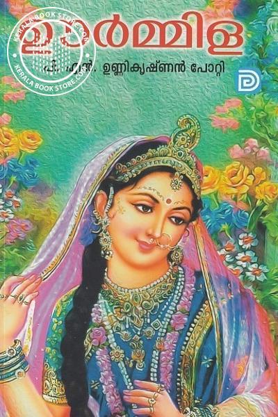 Cover Image of Book ഊര്മ്മിള