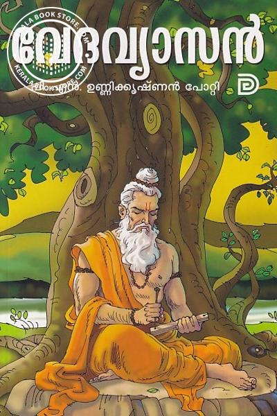 Cover Image of Book വേദവ്യാസന്