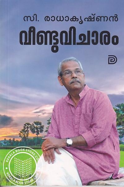 Cover Image of Book വീണ്ടുവിചാരം