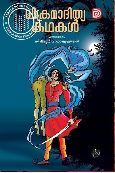 Cover Image of Book വിക്രമാദിത്യ കഥകള്