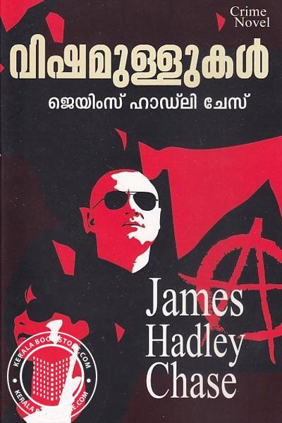 Cover Image of Book വിഷമുള്ളുകള്