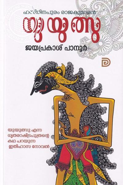 Cover Image of Book യു യു ത്സു