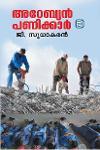 Thumbnail image of Book അറേബ്യന് പണിക്കാര്