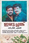 Thumbnail image of Book ഇരട്ടച്ചങ്ക്