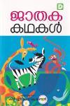 Thumbnail image of Book ജാതക കഥകള്