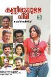 Thumbnail image of Book Kanniruppulla Chiri