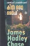 Thumbnail image of Book കില് മൈ വൈഫ്
