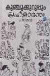 Thumbnail image of Book കുഞ്ചുക്കുറുപ്പും പ്രഹ്ളാദനും