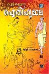 Thumbnail image of Book Kuttykalute Ithighyamala