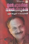 Thumbnail image of Book Manchumarile Viralppadukal
