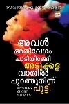 Thumbnail image of Book Aval Athivegam Chadiyirangi Adukkala Vathil Purathuninnu Pootti