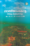 Thumbnail image of Book Sasthamkotta Nadum Kshetravum