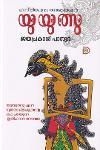 Thumbnail image of Book യു യു ത്സു