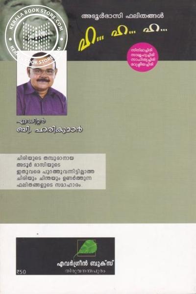 back image of Adoor Bhasi Phalithangal