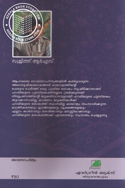 back image of Halliyude Pusthakam Adorusile Maranavyaparikal