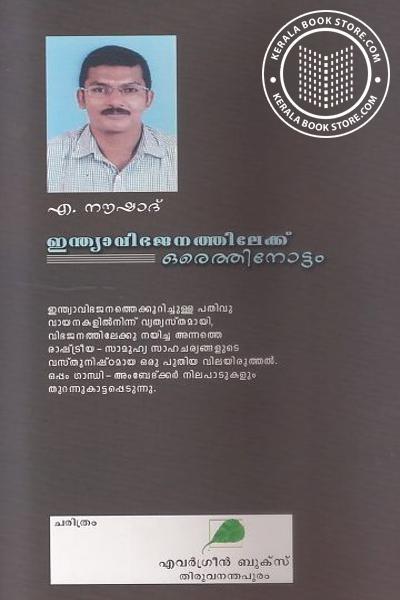 back image of India Vibhajanathilekku Orethinottam