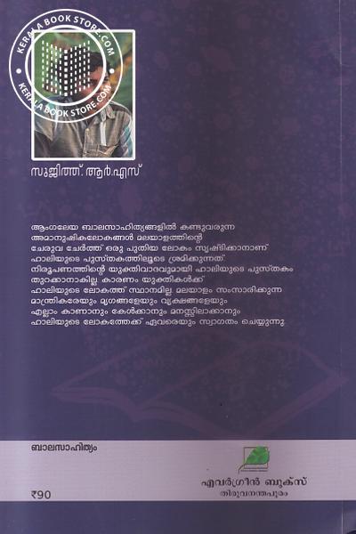 back image of Jaliyute Pusthakam