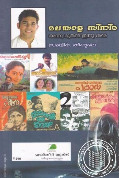 back image of Malayala Cinema Annumuthal Innuvare