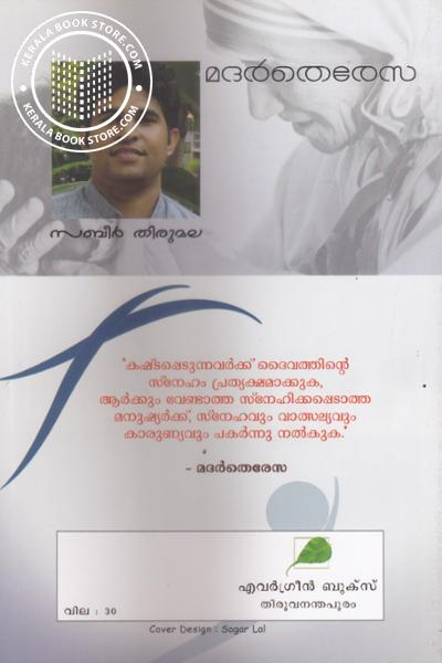 back image of മദര് തെരേസ
